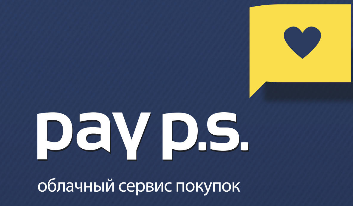 PAY P.S. Пайпс